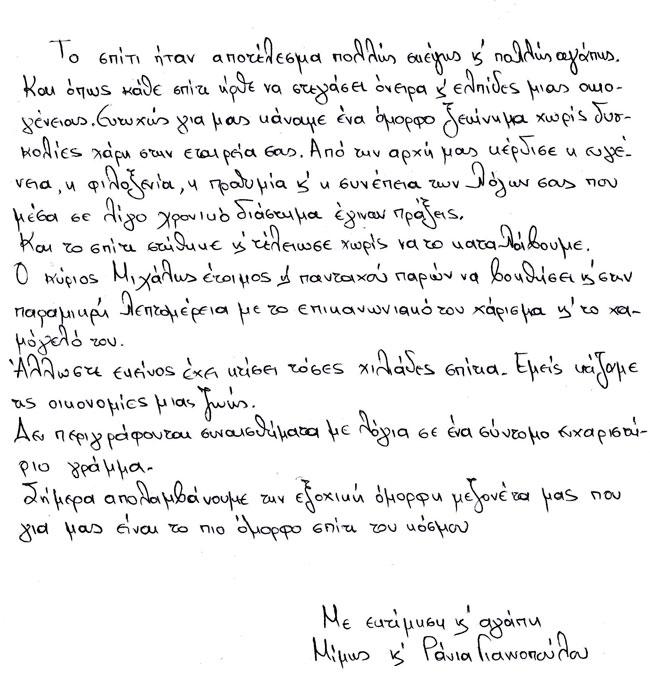 Μίμης και Ράνια Γιαννοπούλου