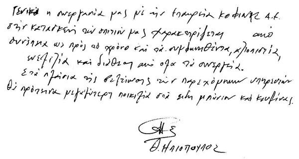 Θεόδωρος Ηλιόπουλος