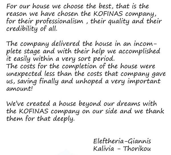 Eleftheria - Giannis