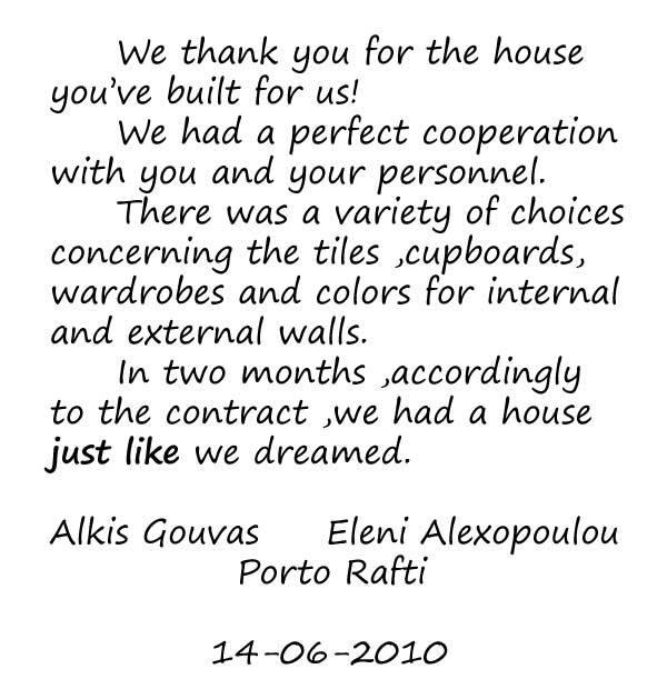 Alkis Gouvas - Eleni Alexopoulou