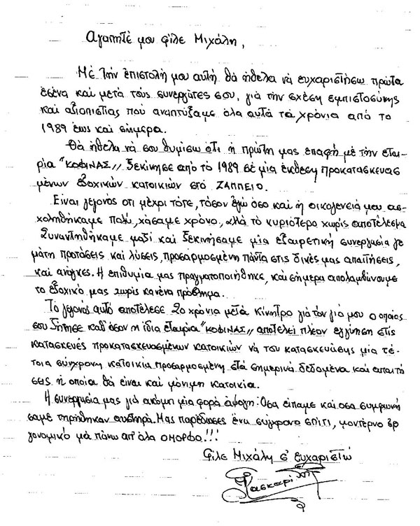 Κώστας Λασκαρίδης