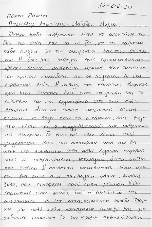 Πιτσινέλης Δημήτρης – Μαξίδου Μάγδα