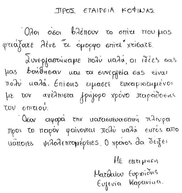 Ματθαίου Ευριπίδης - Ευγενία Καρανίκα
