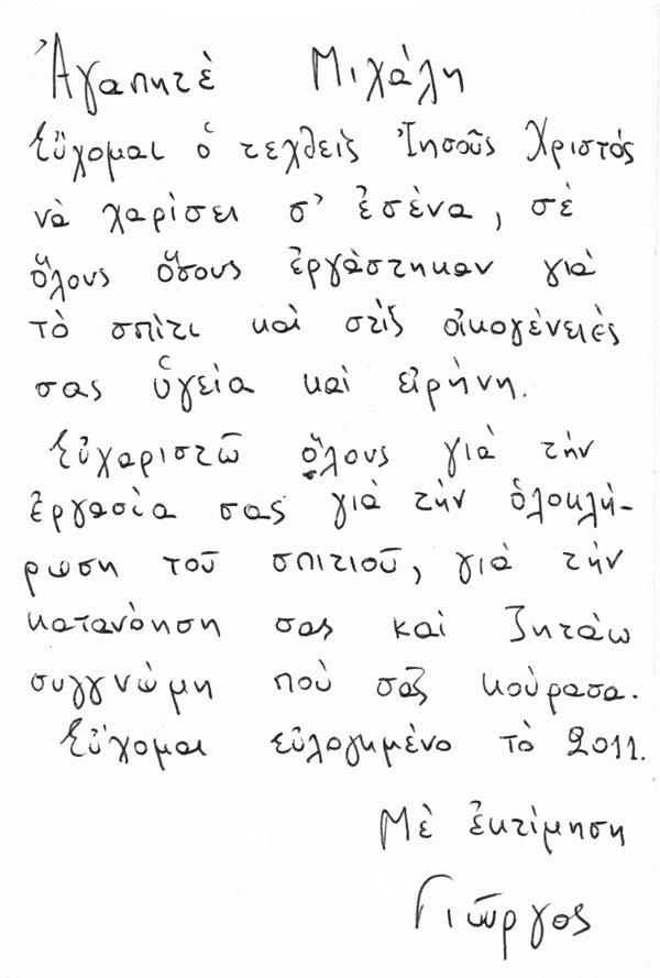 Γιώργος Κουντούρης