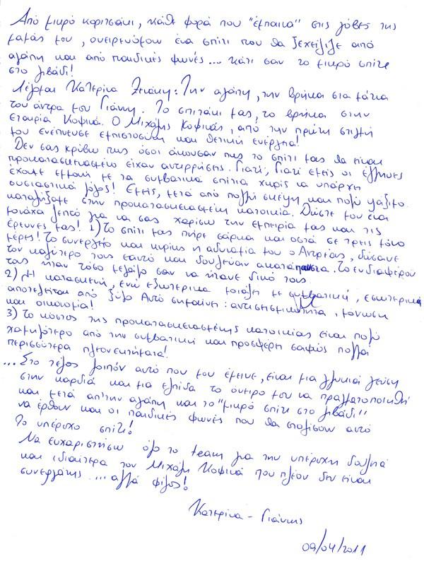 Κατερίνα Ξενάκη