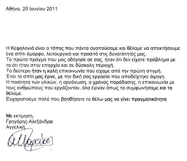 Γρηγόρης - Αλεξάνδρα