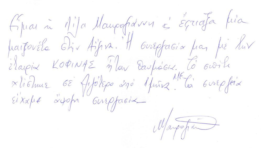 Λίλα Μακρογιάννη