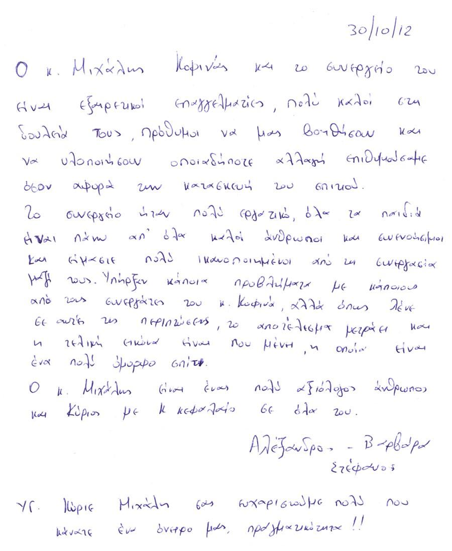 Αλέξανδρος - Βαρβάρα - Στέφανος