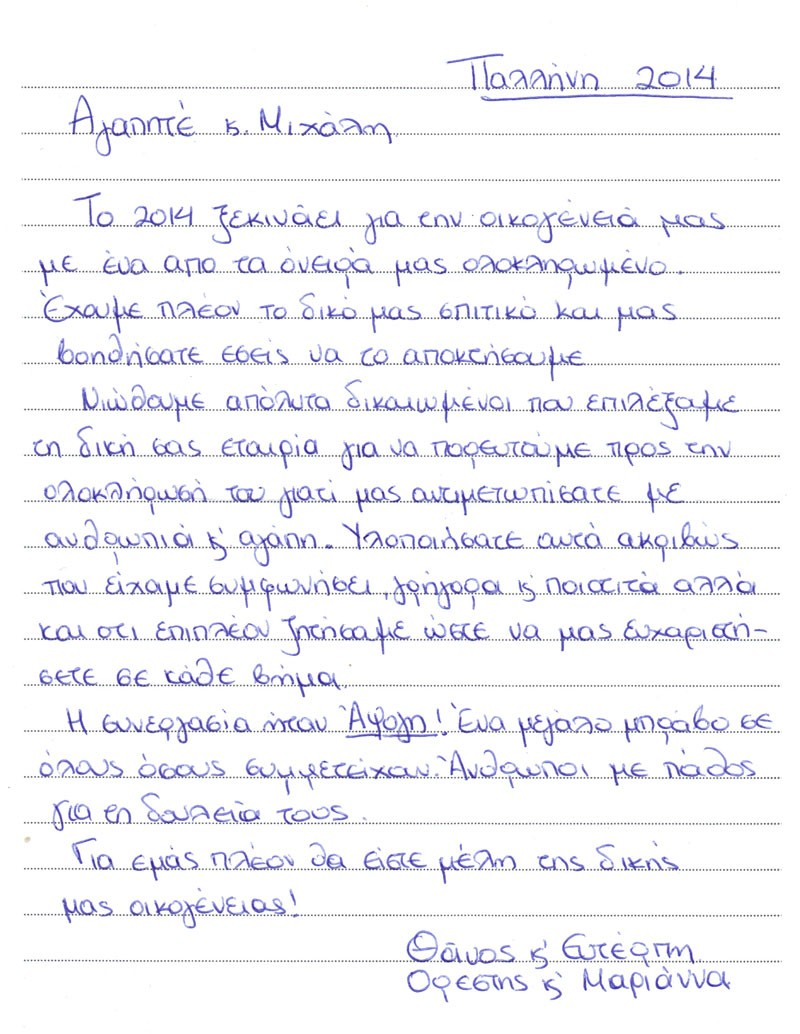Θάνος και Ευτέρπη - Ορέστης και Μαριάννα