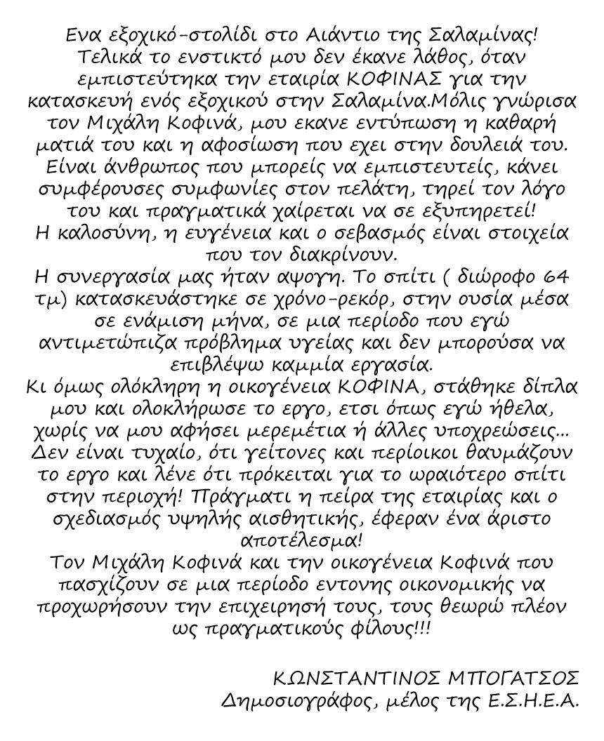 Κωνσταντίνος Mπογάτσος
