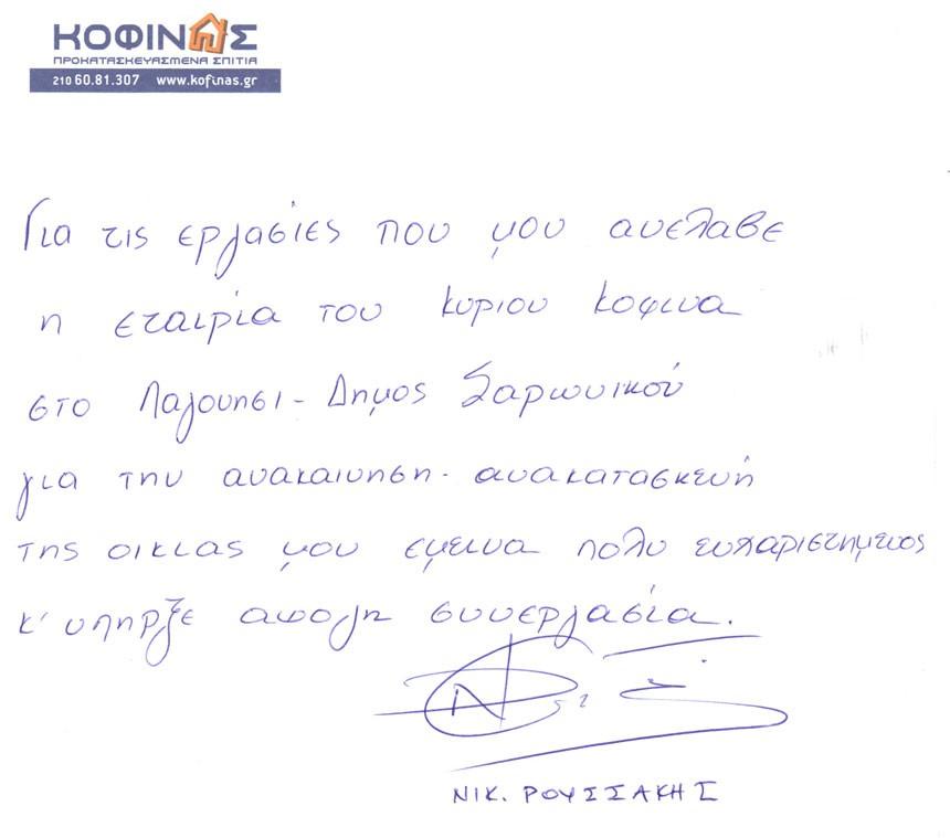 Nikolaos Rousakis