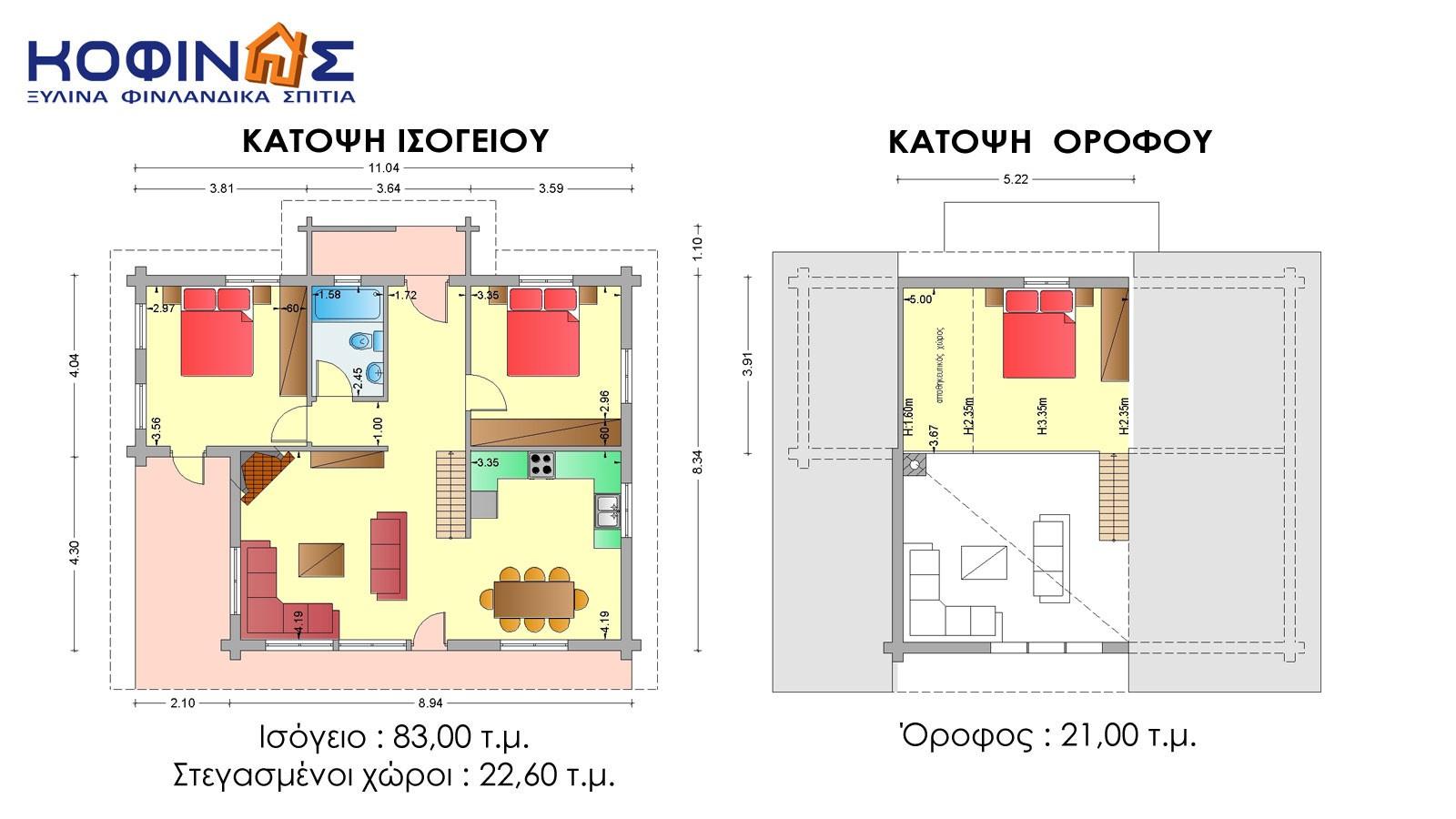 Διώροφη Ξύλινη Κατοικία XD-104, συνολικής επιφάνειας 104,00 τ.μ.