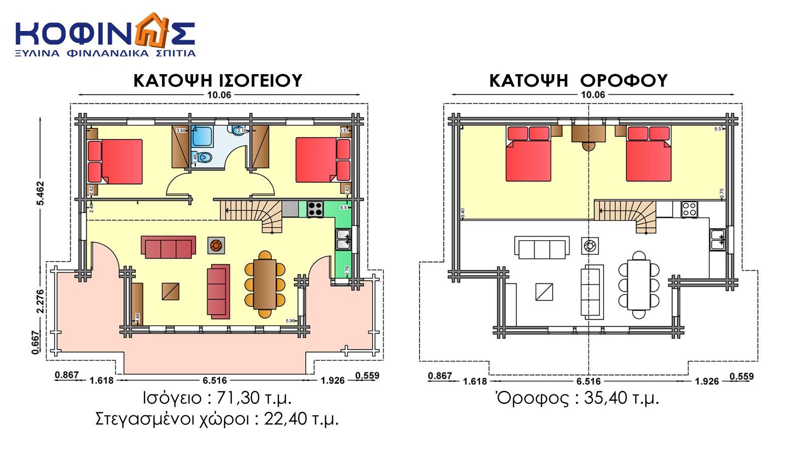 Διώροφη Ξύλινη Κατοικία XD-106, συνολικής επιφάνειας 106,70 τ.μ.