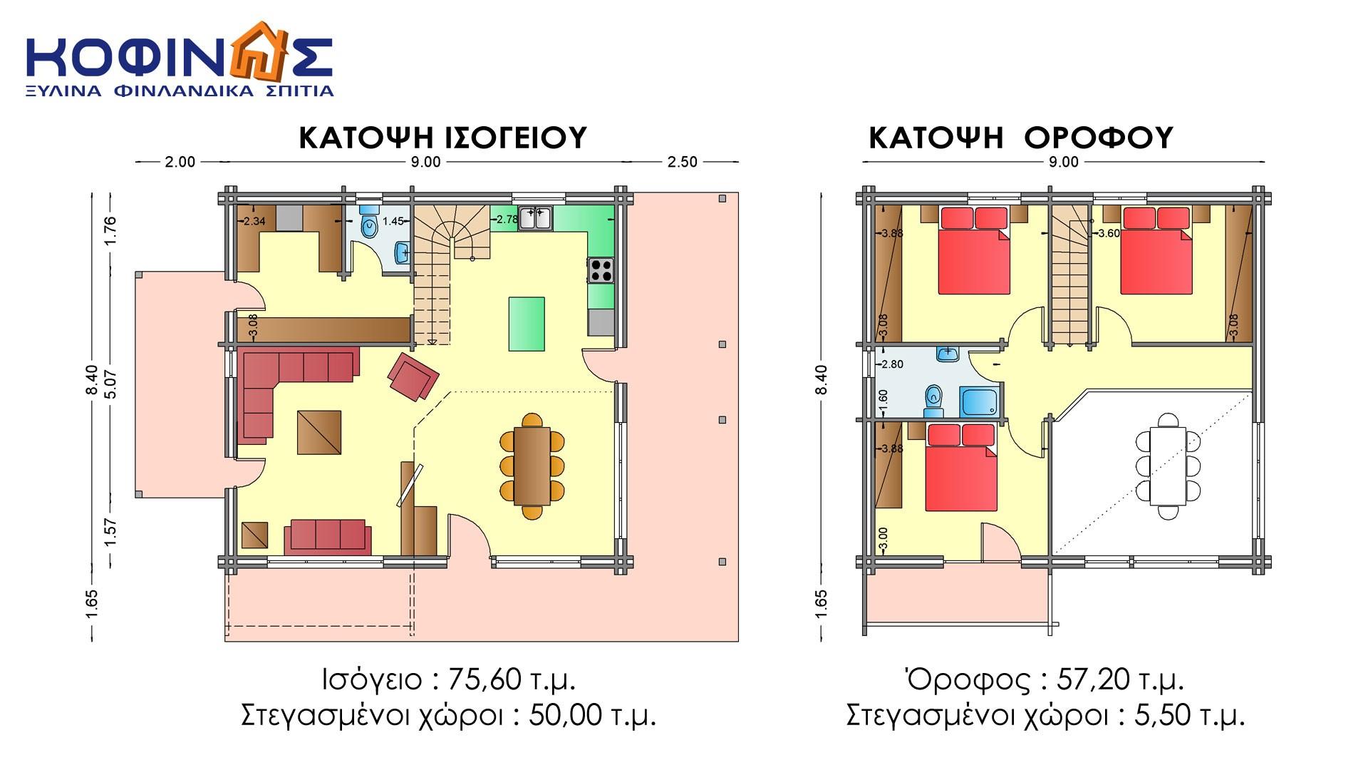 Διώροφη Ξύλινη Κατοικία XD-132a, συνολικής επιφάνειας 132,80 τ.μ.