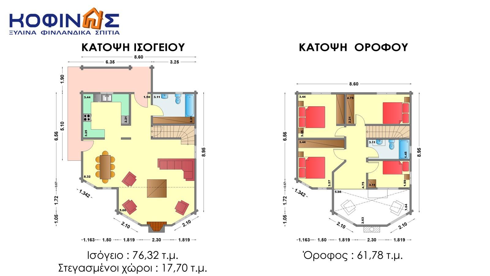 Διώροφη Ξύλινη Κατοικία XD-138, συνολικής επιφάνειας 138,10 τ.μ.
