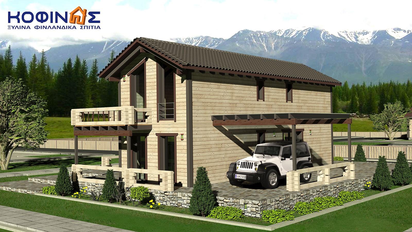 Διώροφη Ξύλινη Κατοικία XD-141, συνολικής επιφάνειας 141,70 τ.μ.