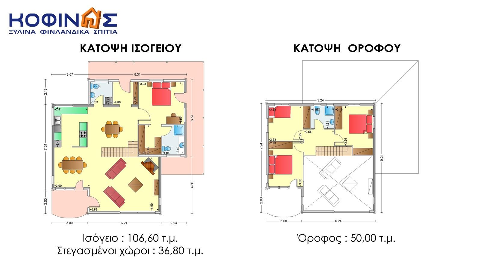 Διώροφη Ξύλινη Κατοικία XD-156, συνολικής επιφάνειας 156,60 τ.μ.