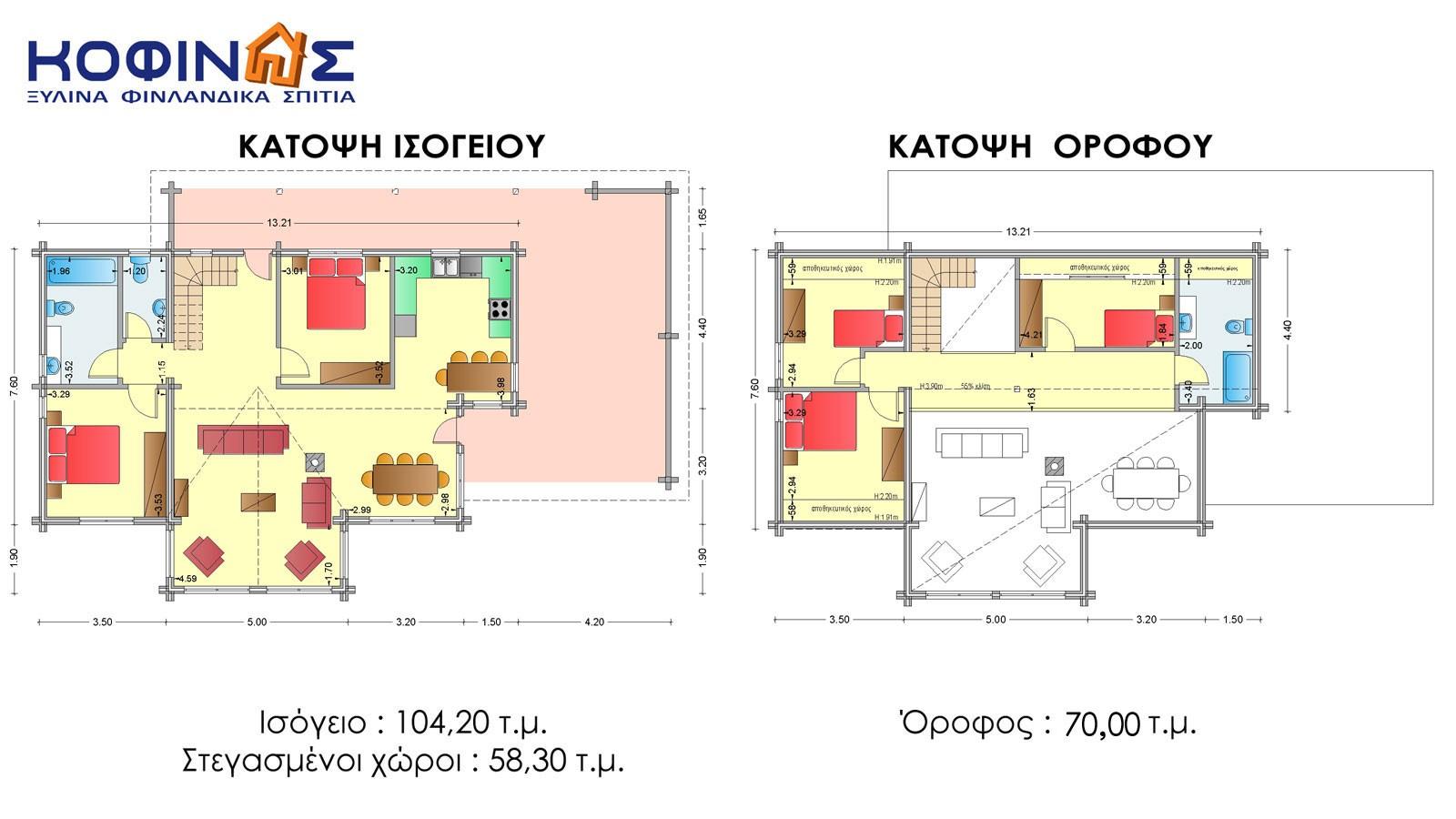 Διώροφη Ξύλινη Κατοικία XD-174, συνολικής επιφάνειας 174,20 τ.μ.
