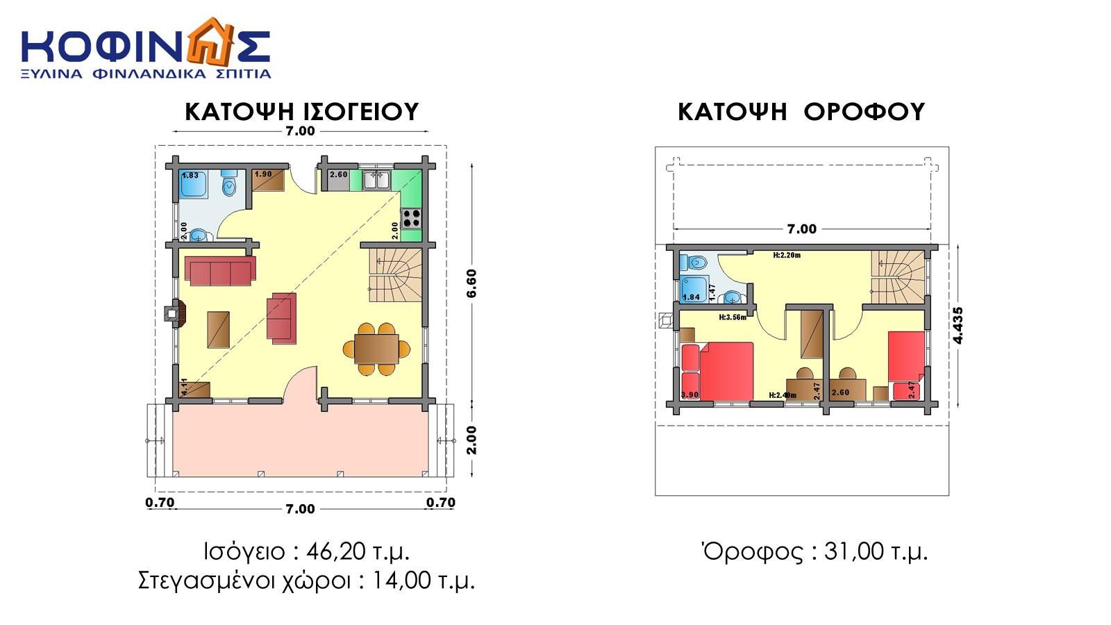 Διώροφη Ξύλινη Κατοικία XD-77, συνολικής επιφάνειας 77,20 τ.μ.